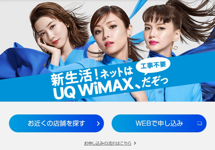 おすすめWifiルーター【UQ WiMAX】の画像
