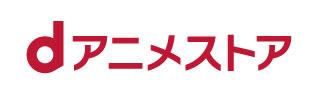 dアニメストアロゴ画像