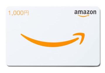 アマゾンギフト券カードタイプ