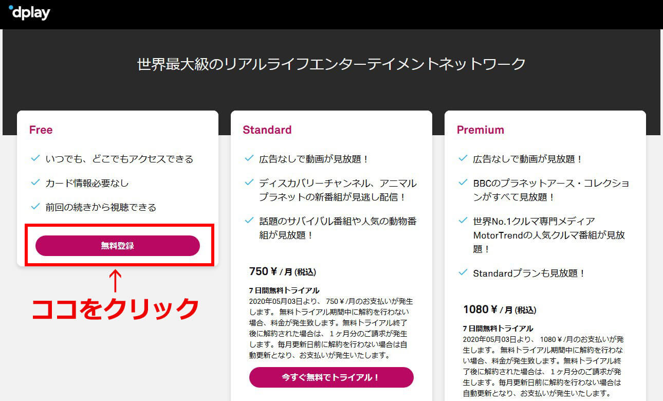 「dplay」の無料登録手順の画像3