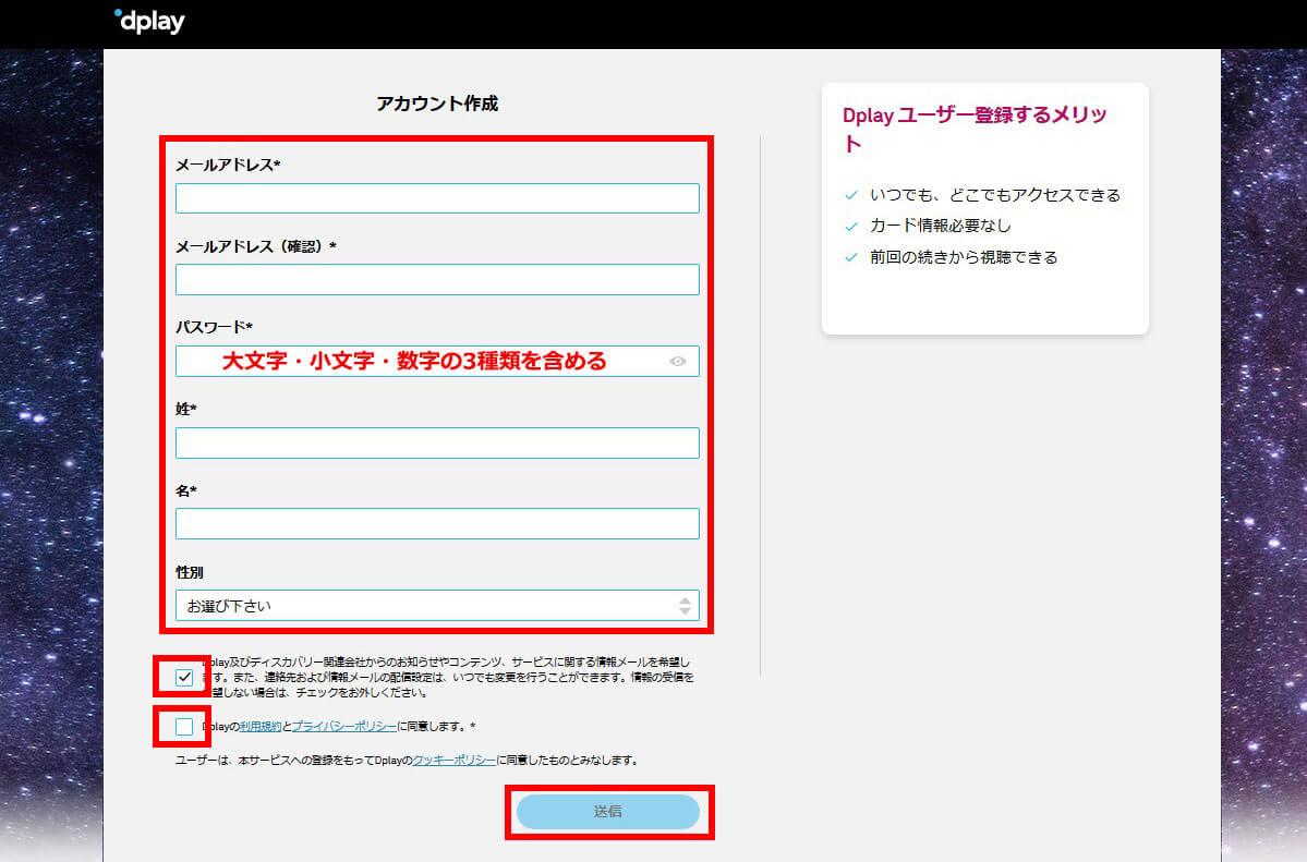 「dplay」の無料登録手順の画像4