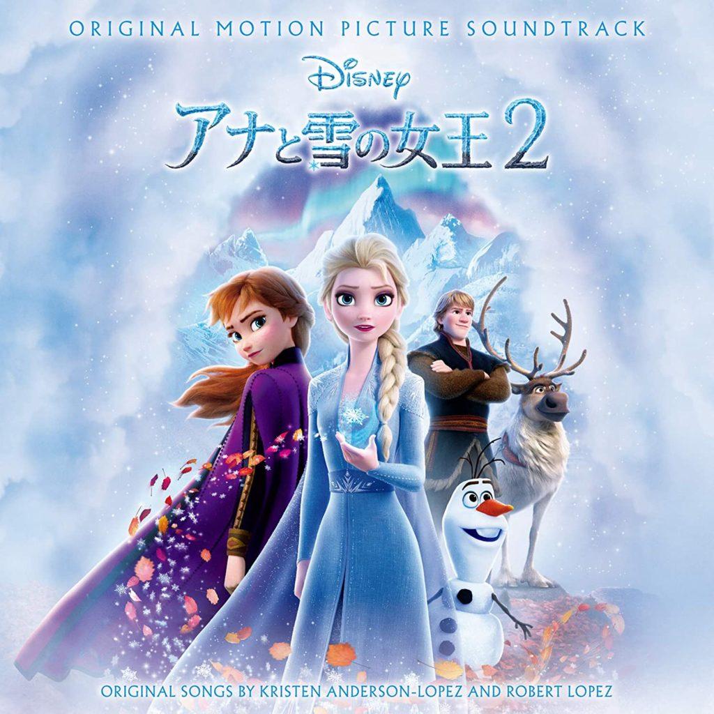アナと雪の女王2無料動画