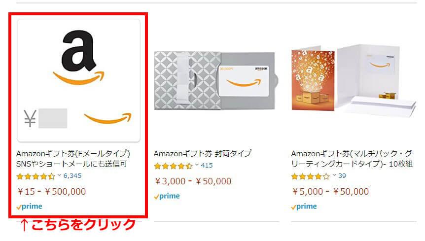 amazonギフト券を検索する画面