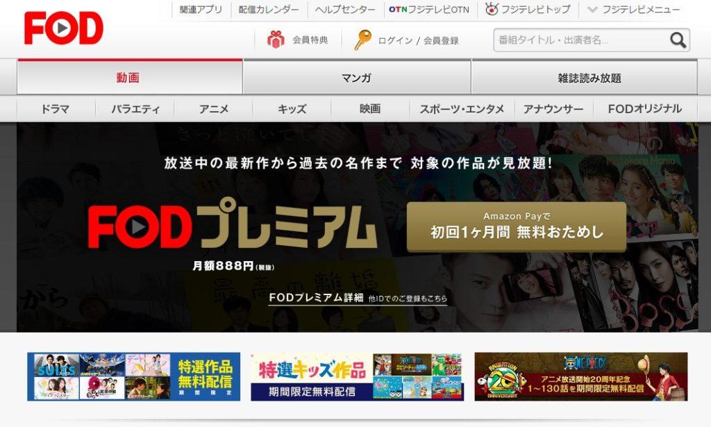 FODプレミアム公式サイト