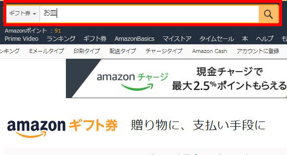 amazonギフト券の登録したポイントを使って、買い物をする手順1