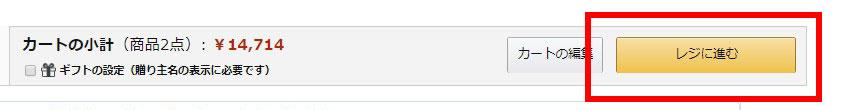 amazonギフト券の登録したポイントを使って、買い物をする手順2