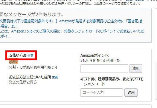 amazonギフト券の登録したポイントを使って、買い物をする手順3