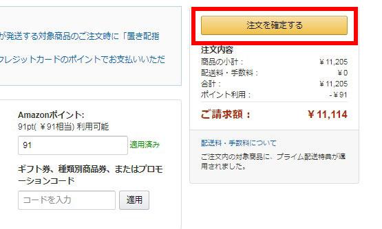 amazonギフト券の登録したポイントを使って、買い物をする手順5
