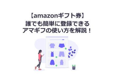 【amazonギフト券】誰でも簡単!アマギフの登録方法と使い方を徹底解説|永久保存版