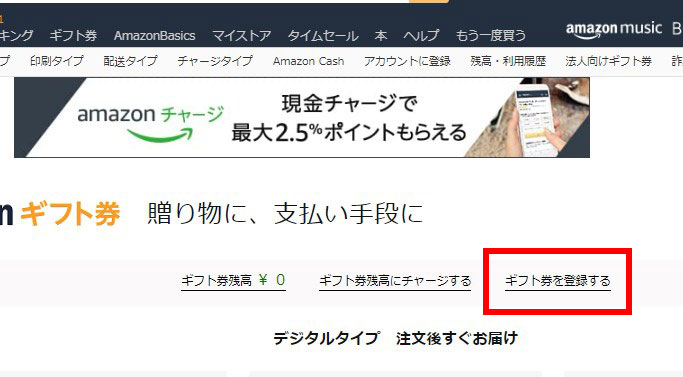 amazonギフト券を登録する方法「手順2」