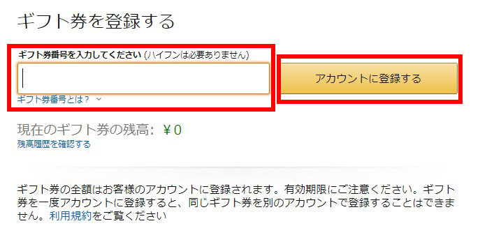 amazonギフト券を登録する方法「手順3」
