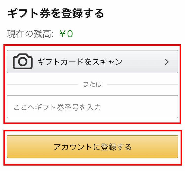 スマートフォンでamazonギフト券を登録する方法「手順4」