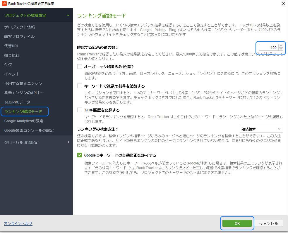 Rank-Trackerで検索順位チェックを100位までに設定する方法