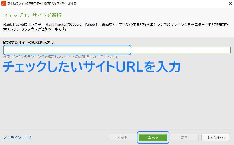 Rank-Trackerにサイトを追加する方法1