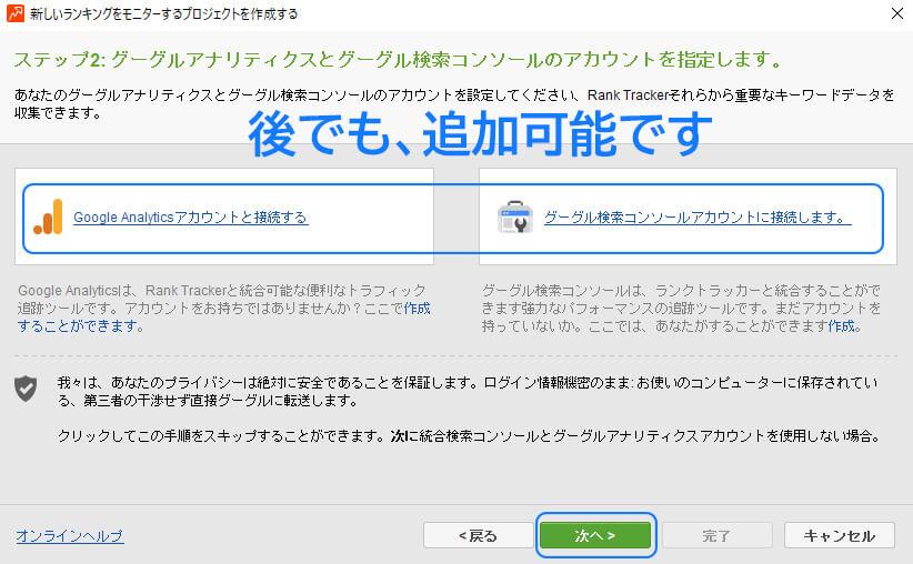 Rank-Trackerにサイトを追加する方法2.jpg