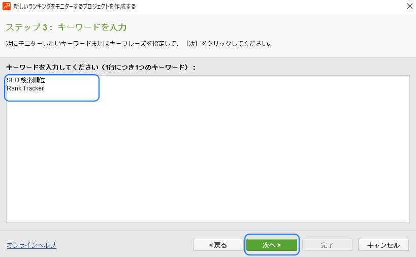 Rank-Trackerにサイトを追加する方法3.jpg