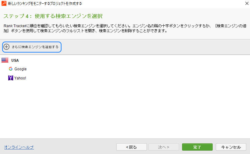 Rank-Trackerにサイトを追加する方法4.jpg