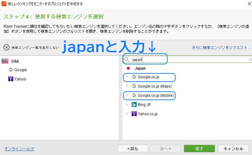 Rank-Trackerにサイトを追加する方法55.jpg