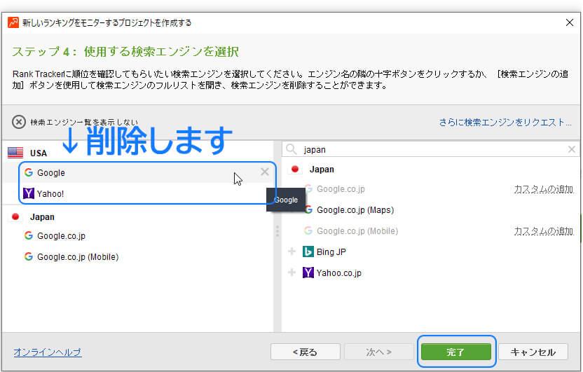 Rank-Trackerにサイトを追加する方法6.jpg