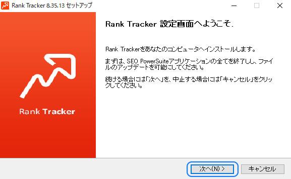 Rank-Trackerのインストール方法2