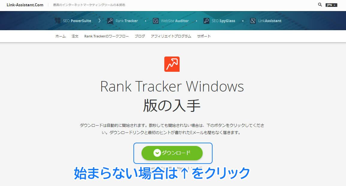 Rank-Trackerのダウンロード方法2