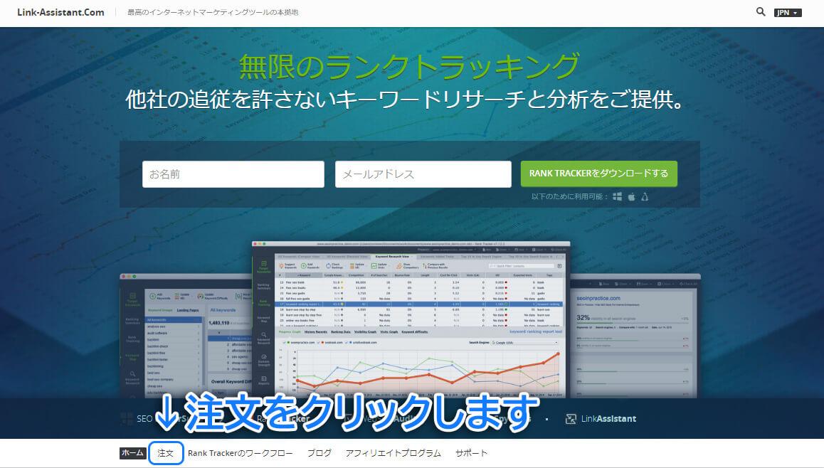 Rank-Trackerのライセンス購入とライセンス設定方法1.jpg