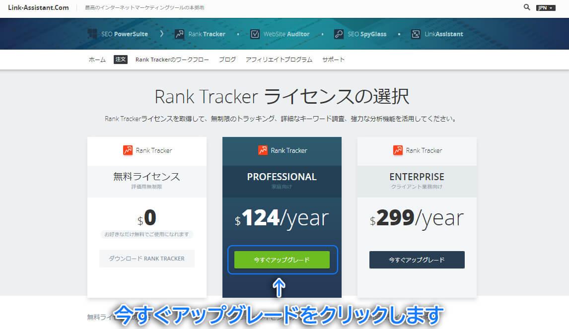 Rank-Trackerのライセンス購入とライセンス設定方法2