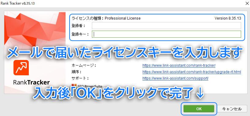 Rank-Trackerのライセンス購入とライセンス設定方法6