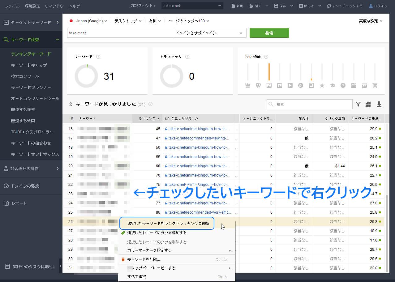 Rank-Trackerランキングキーワードの確認と追加方法2