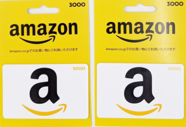 amazonギフト券はいくらから買える?|2021年最新まとめ