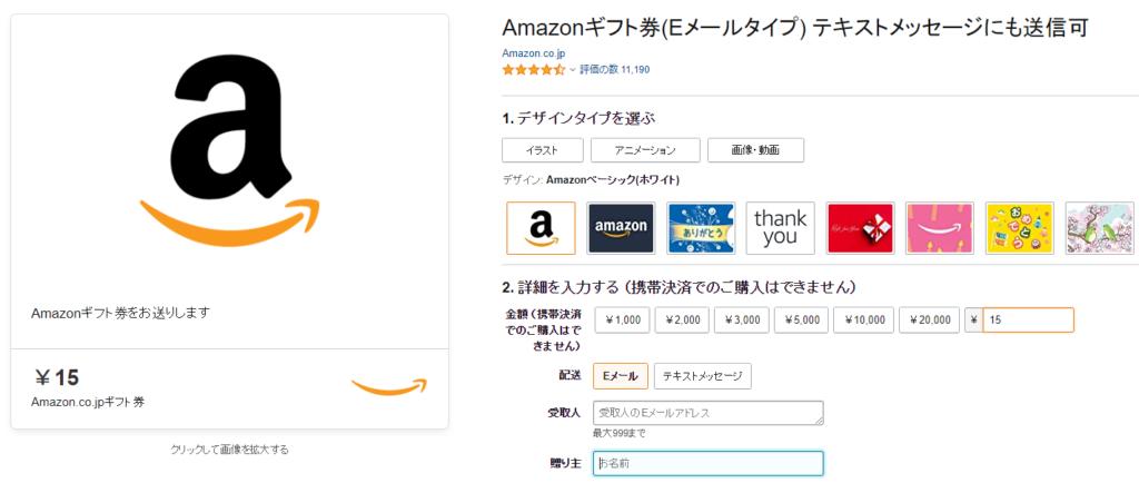 amazonギフト券Eメールタイプ